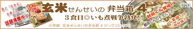 玄米せんせいの弁当箱 4