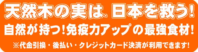 天然木の実は日本を救う!