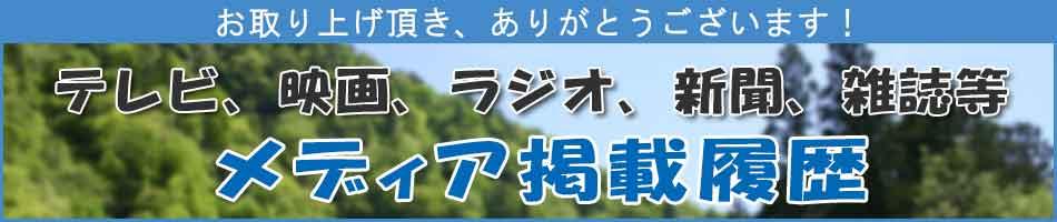 受賞メディア掲載履歴