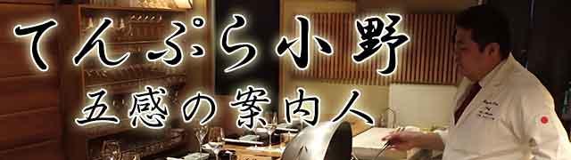 天ぷら小野