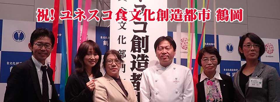 祝 ユネスコ食文化創造都市 鶴岡