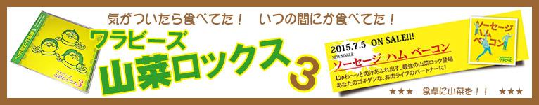 ワラビーズ 山菜ロック3