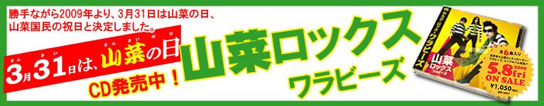 山菜ロックス・ワラビーズ