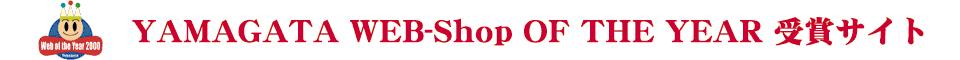 YAMAGATA WEB-Shop OF THE YEAR