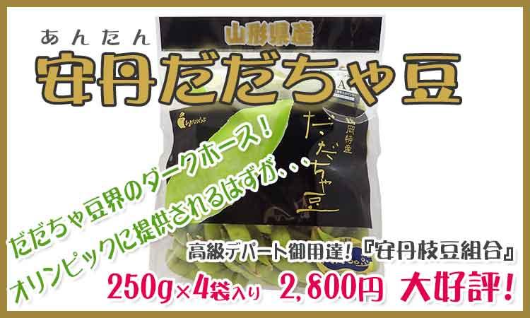 安丹枝豆組合