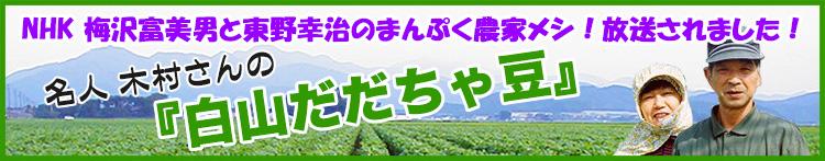 木村さんの白山だだちゃ豆