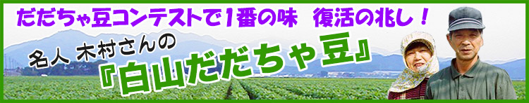 だだちゃ豆コンテスト1番の味 木村さんの白山だだちゃ豆