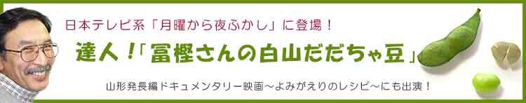 山形発ドキュメンタリー映画~よみがえりのレシピ~に出演
