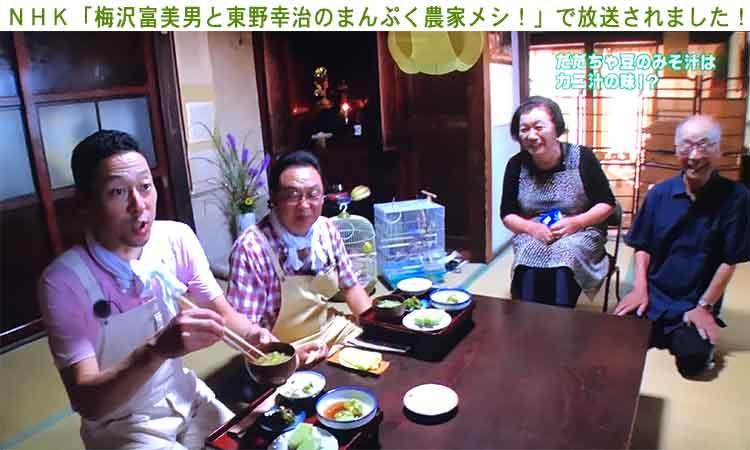 NHK「梅沢富美男と東野幸治のまんぷく農家メシ!