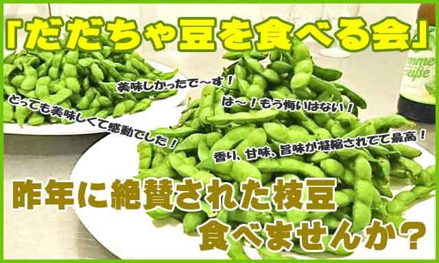 昨年に絶賛された枝豆