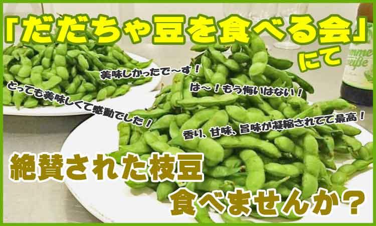 だだちゃ豆を食べる会にて絶賛された枝豆を食べませんか?