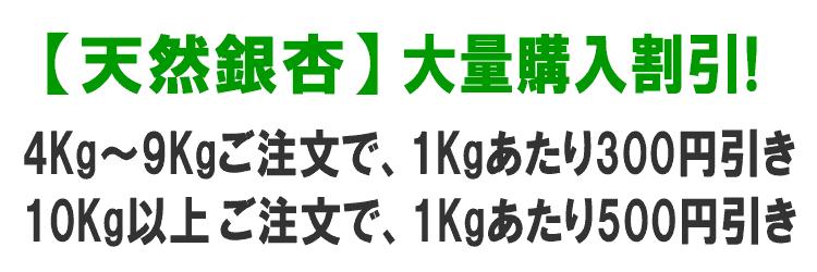 4Kg以上ご注文で1Kgあたり300円引き