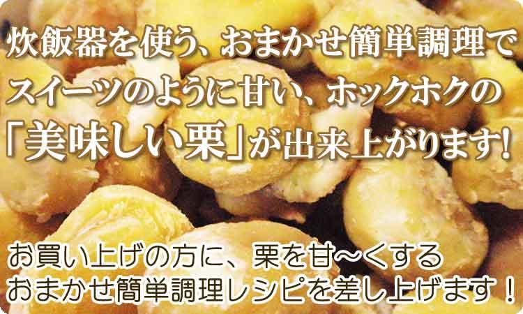 栗を甘~くする料理レシピ