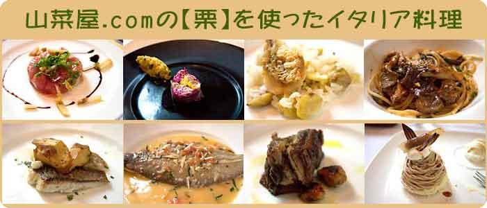 山菜屋.comの栗を使ったイタリア料理