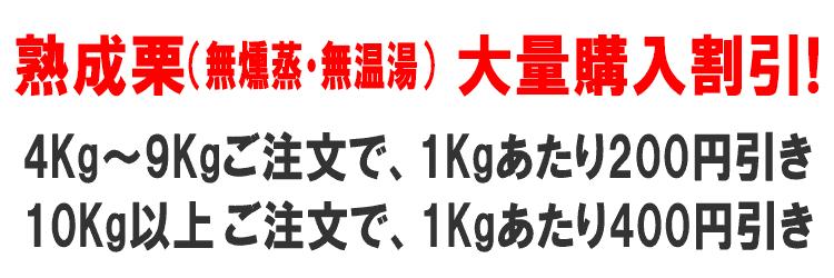 【栗】(無燻蒸・無温湯)大量購入割引