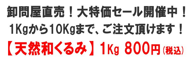 天然和くるみ 大特価セール開催中!