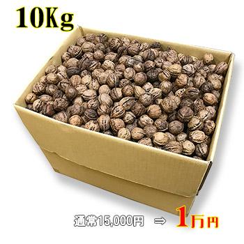 天然和くるみ 10Kg(バラ詰め)