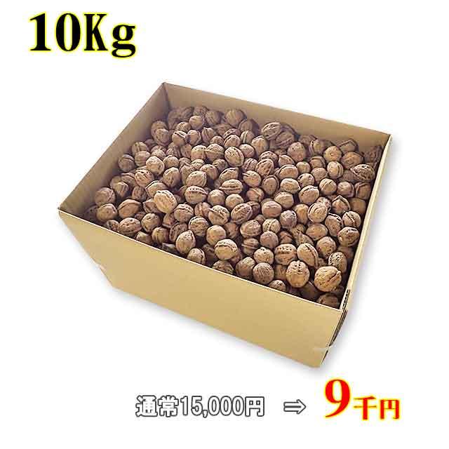 天然和胡桃 10Kg(バラ詰め)