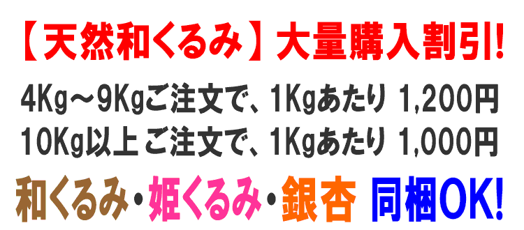 和くるみ・姫くるみ・銀杏 同梱OK