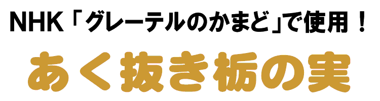 NHK「グレーテルのかまど」で使用しました