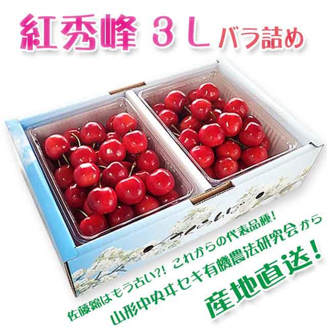 【秀】 紅秀峰 3Lサイズ (1Kgバラ詰) クール便
