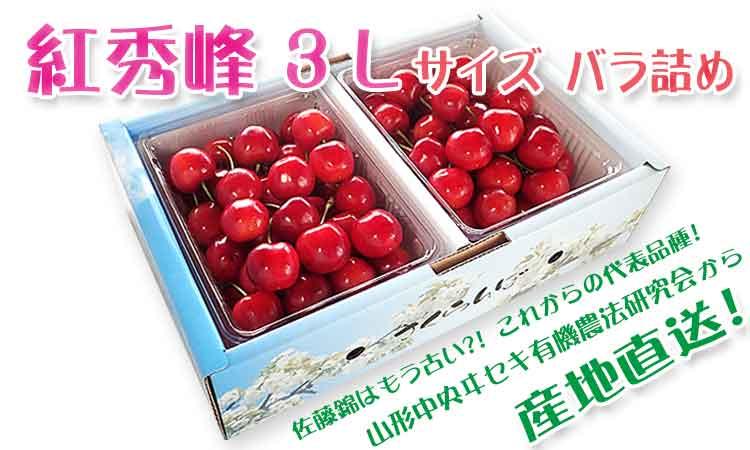 【秀】 紅秀峰 3Lサイズ (1Kgバラ詰)