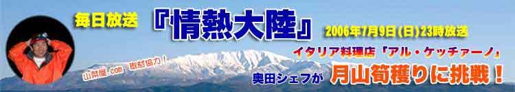 TBSテレビ『情熱大陸』アル・ケッチァーノ奥田シェフが月山筍獲りに挑戦!