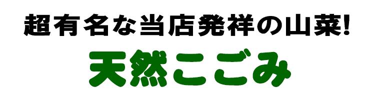 有名な定番山菜こごみ