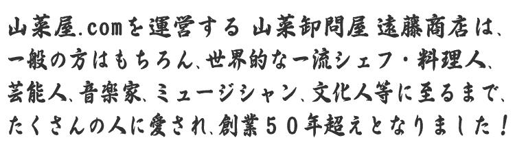 創業50年