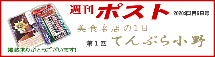 週刊ポスト2020年3月6日号 美食名店の1日 てんぷら小野