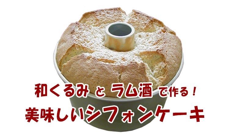 シフォンケーキの作り方