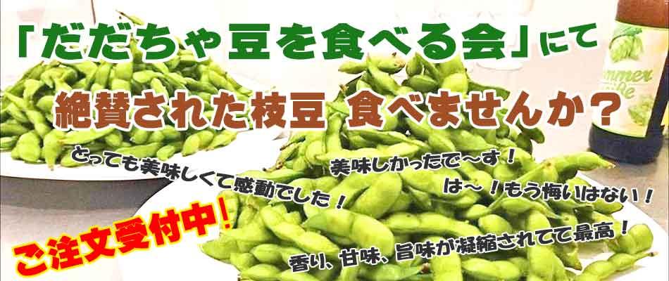 絶賛された枝豆