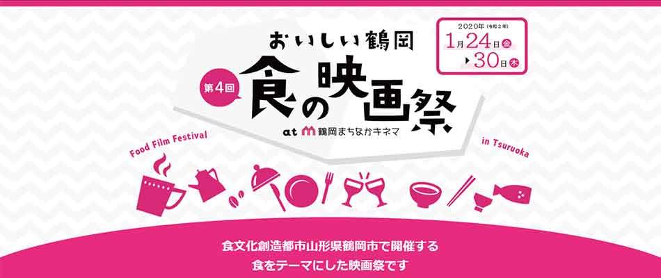 おいしい鶴岡 食の映画祭