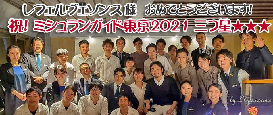 祝!レフェルベソンス様 ミシュランガイド東京2021 三つ星