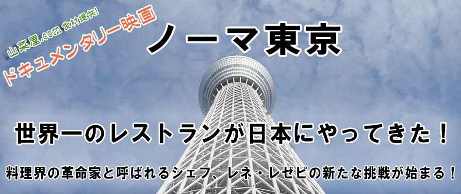 ノーマ東京