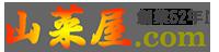 山菜屋.com