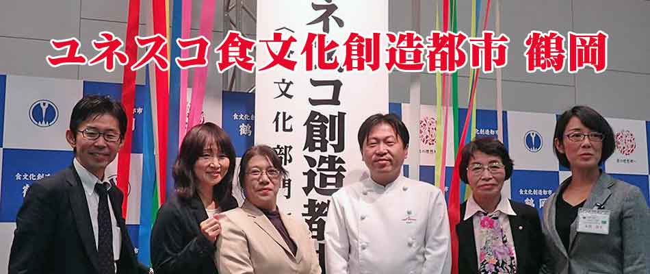 祝!鶴岡ユネスコ食文化創造都市認定
