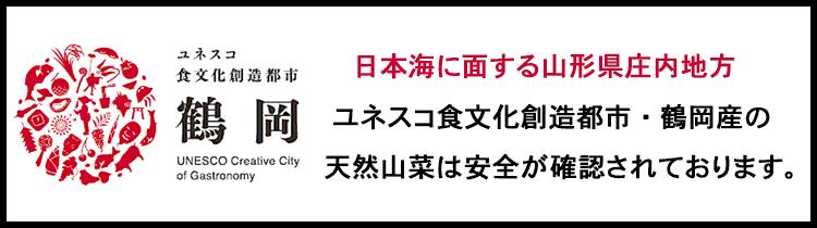ユネスコ食文化創造都市・鶴岡産の天然山菜は安全が確認されております